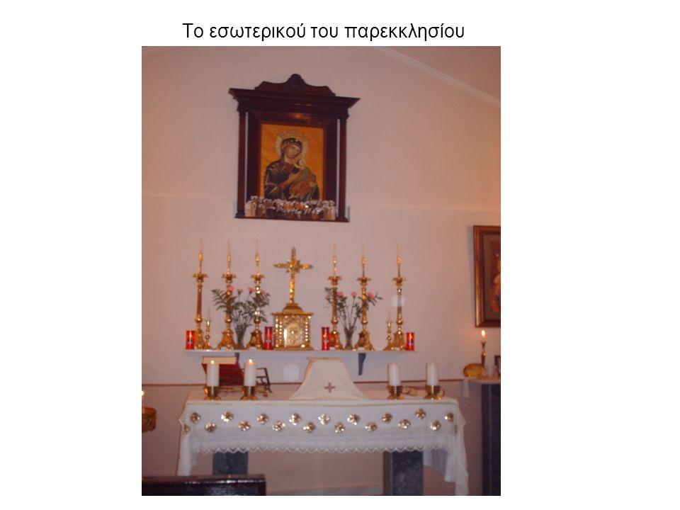 ΙΕΡΟΣ ΝΑΟΣ ΙΕΡΑΣ ΚΑΡΔΙΑΣ ΙΗΣΟΥ- ΠΕΡΙΟΧΗΣ ΚΩΤΣΕΛΑ