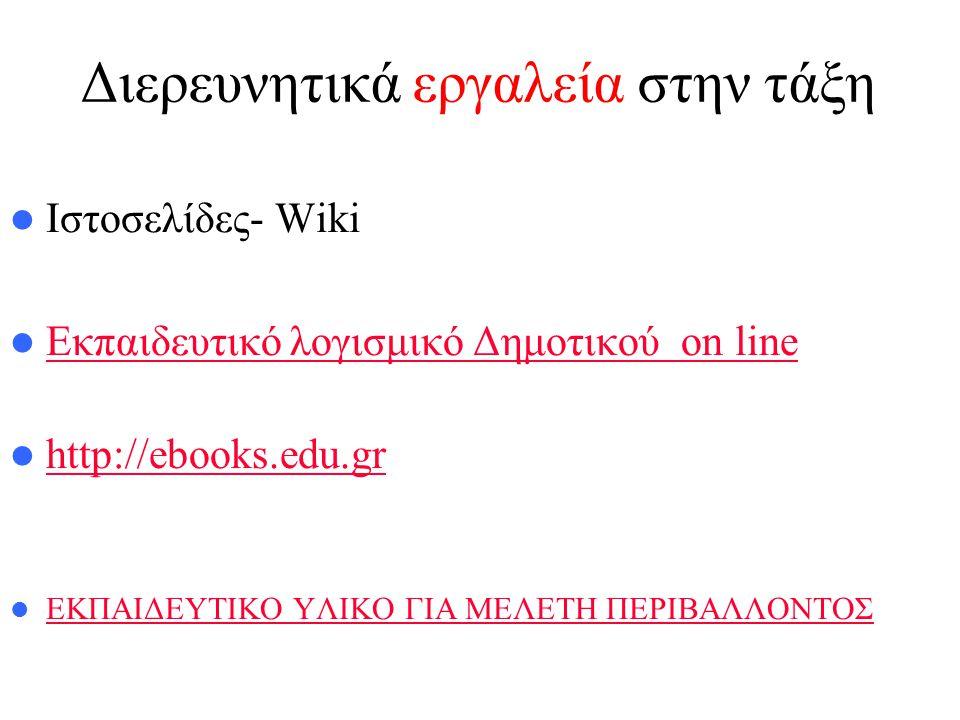 Διερευνητικά εργαλεία στην τάξη Ιστοσελίδες- Wiki Εκπαιδευτικό λογισμικό Δημοτικού on line Τα λογισμικά του ΠΙ για τα μαθήματα του Δημοτικού Εκπαιδευτ