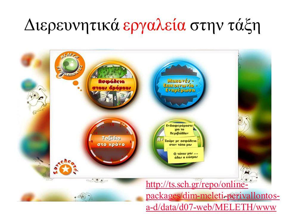 http://ts.sch.gr/repo/online- packages/dim-meleti-perivallontos- a-d/data/d07-web/MELETH/wwwhttp://ts.sch.gr/repo/online- packages/dim-meleti-perivall