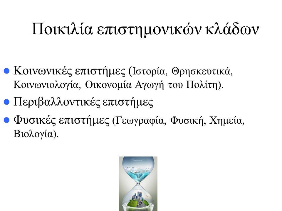 Ποικιλία επιστημονικών κλάδων Κοινωνικές επιστήμες ( Ιστορία, Θρησκευτικά, Κοινωνιολογία, Οικονομία Αγωγή του Πολίτη). Περιβαλλοντικές επιστήμες Φυσικ