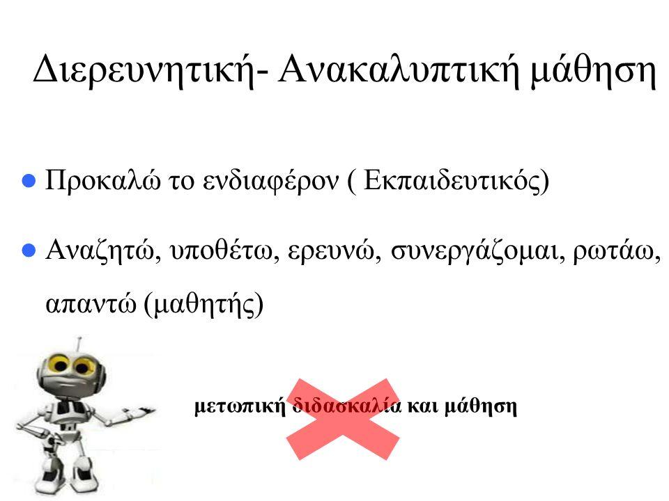 Χρήσιμες ιστοσελίδες που περιέχουν (ιδέες για) πειράματα με υλικά καθημερινής χρήσης: http://tinanantsou.blogspot.gr/http://tinanantsou.blogspot.gr/ http://www.sciencebob.com/experiments/index.php http://www.sciencekids.co.nz/experiments.htmlhttp://www.sciencebob.com/experiments/index.php http://www.sciencekids.co.nz/experiments.html http://phet.colorado.edu/en/simulations/category/new