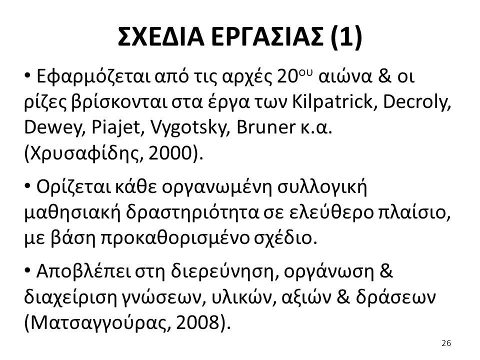 ΣΧΕΔΙΑ ΕΡΓΑΣΙΑΣ (1) Εφαρμόζεται από τις αρχές 20 ου αιώνα & οι ρίζες βρίσκονται στα έργα των Kilpatrick, Decroly, Dewey, Piajet, Vygotsky, Bruner κ.α.