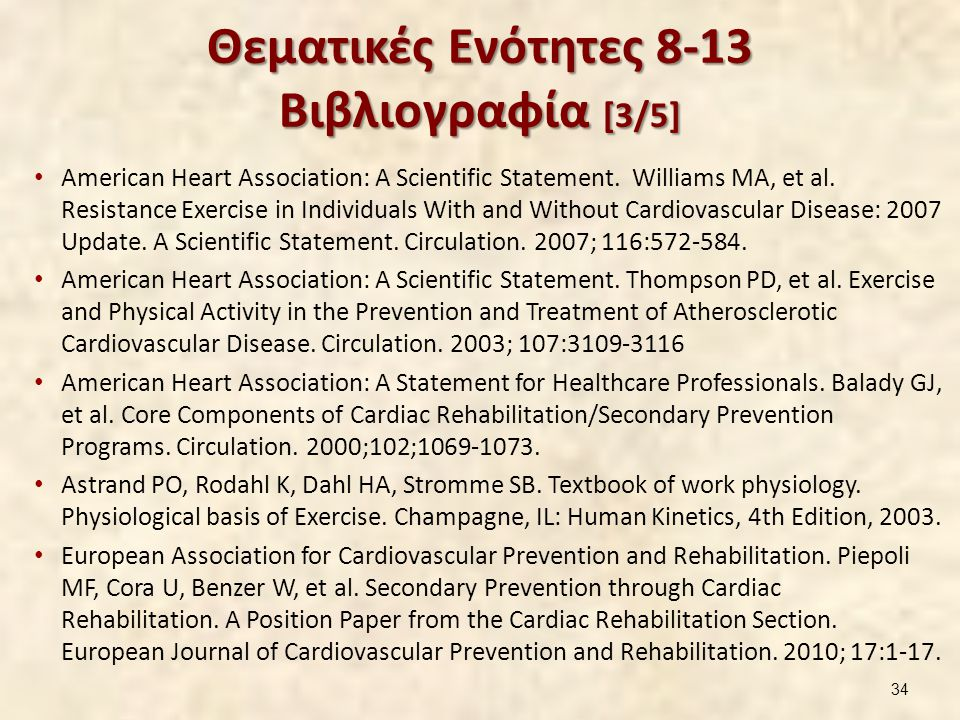 Θεματικές Ενότητες 8-13 Βιβλιογραφία [3/5] American Heart Association: A Scientific Statement.
