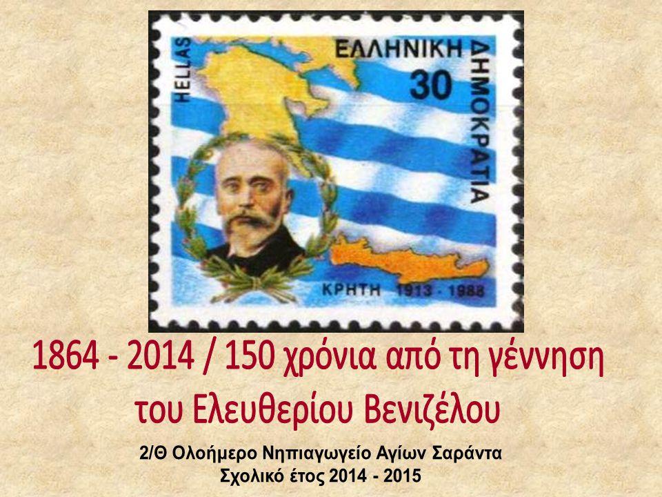 Πριν από πολλά - πολλά χρόνια η Ελλάδα μας δεν ήταν μια χώρα μεγάλη, όπως είναι σήμερα.