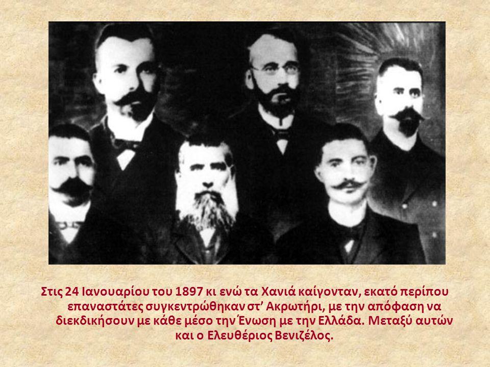 Στις 24 Ιανουαρίου του 1897 κι ενώ τα Χανιά καίγονταν, εκατό περίπου επαναστάτες συγκεντρώθηκαν στ' Ακρωτήρι, με την απόφαση να διεκδικήσουν με κάθε μ