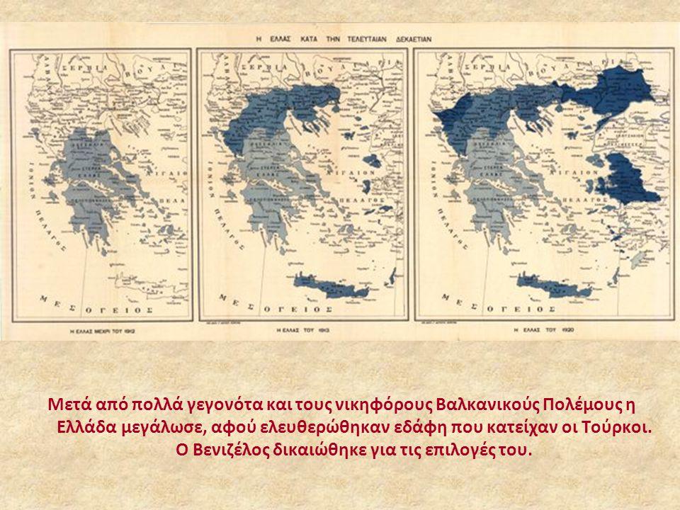 Μετά από πολλά γεγονότα και τους νικηφόρους Βαλκανικούς Πολέμους η Ελλάδα μεγάλωσε, αφού ελευθερώθηκαν εδάφη που κατείχαν οι Τούρκοι. Ο Βενιζέλος δικα