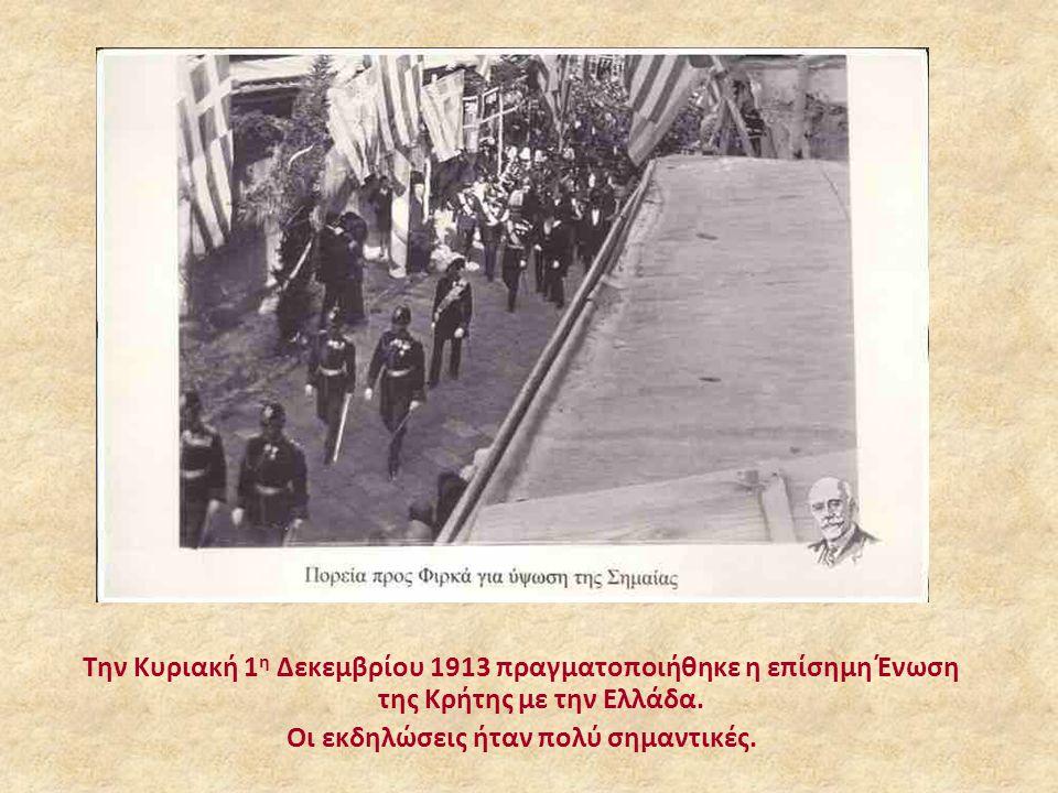 Την Κυριακή 1 η Δεκεμβρίου 1913 πραγματοποιήθηκε η επίσημη Ένωση της Κρήτης με την Ελλάδα. Οι εκδηλώσεις ήταν πολύ σημαντικές.