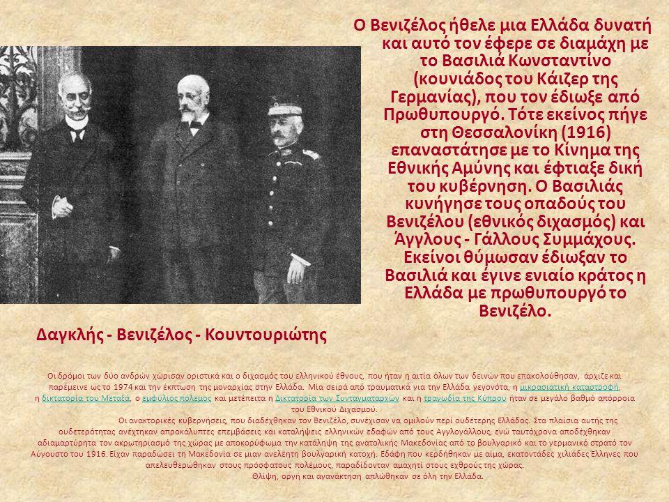 Ο Βενιζέλος ήθελε μια Ελλάδα δυνατή και αυτό τον έφερε σε διαμάχη με το Βασιλιά Κωνσταντίνο (κουνιάδος του Κάιζερ της Γερμανίας), που τον έδιωξε από Π