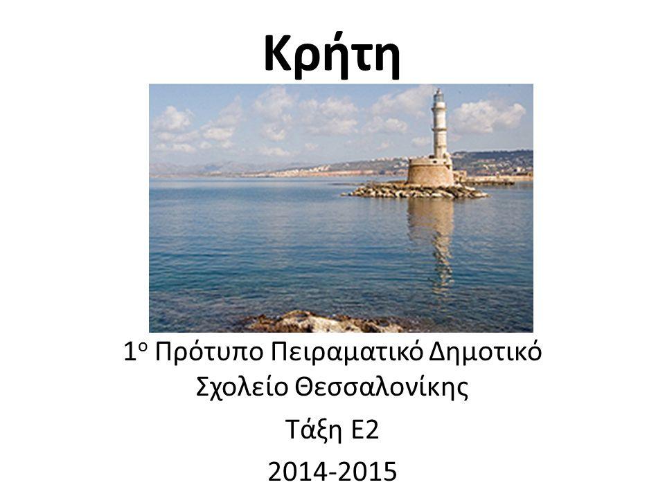 Ν.Χανίων Είναι ένας από τους τέσσερις νομούς της Κρήτης.