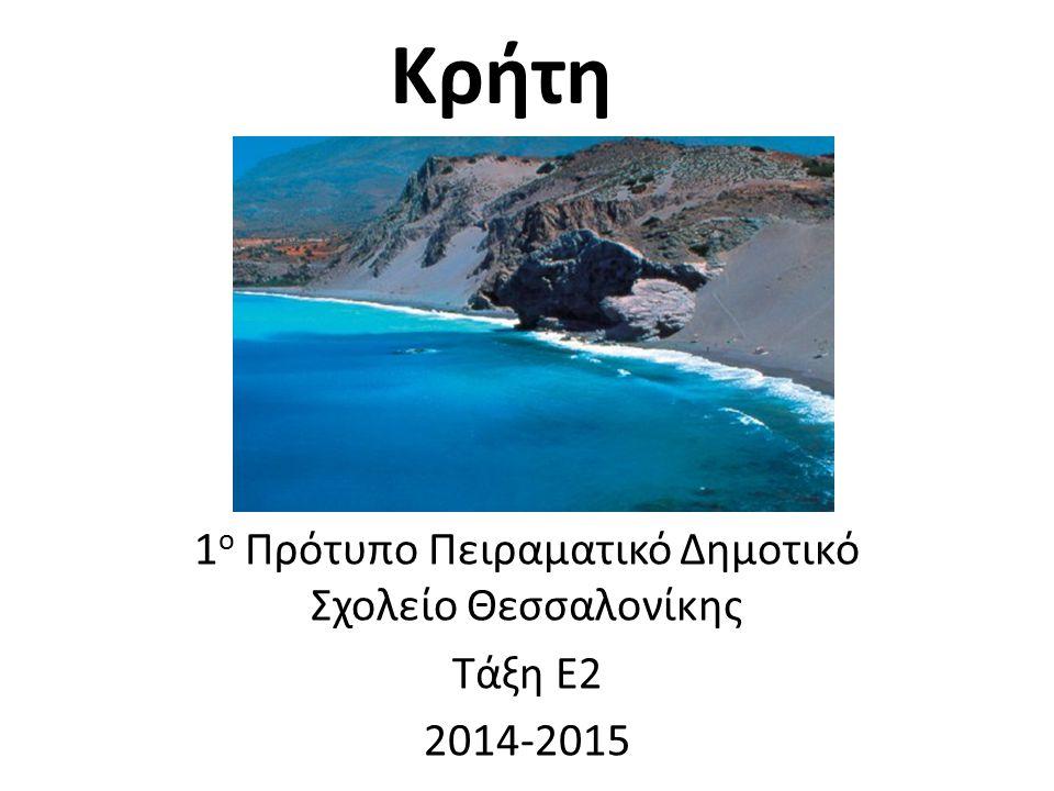 Κρήτη 1 ο Πρότυπο Πειραματικό Δημοτικό Σχολείο Θεσσαλονίκης Τάξη Ε2 2014-2015