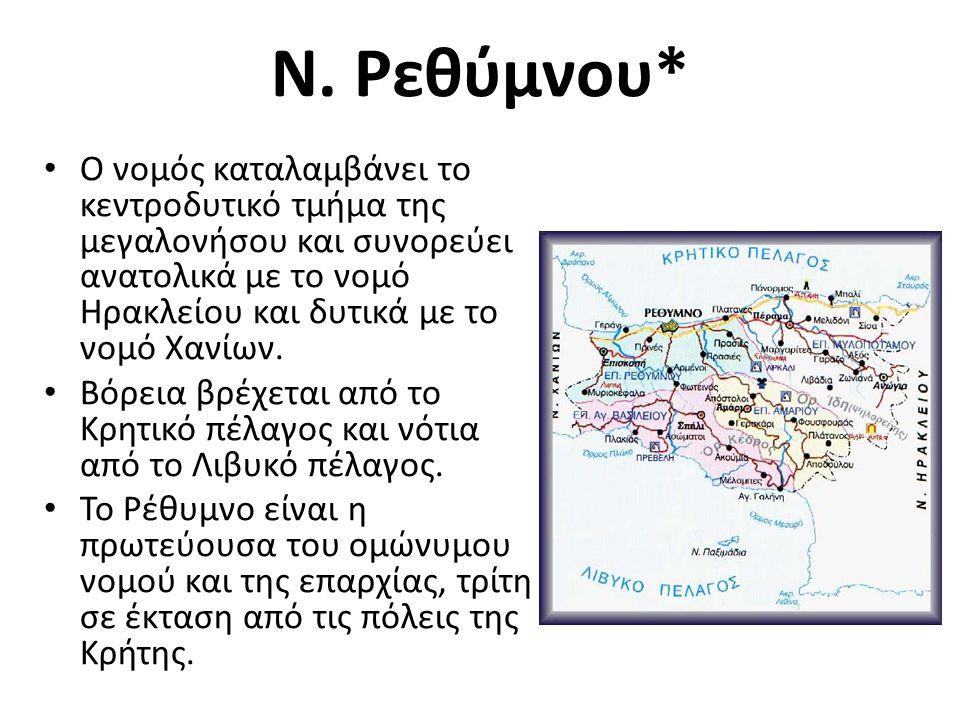 Ν. Ρεθύμνου* Ο νομός καταλαμβάνει το κεντροδυτικό τμήμα της μεγαλονήσου και συνορεύει ανατολικά με το νομό Ηρακλείου και δυτικά με το νομό Χανίων. Βόρ