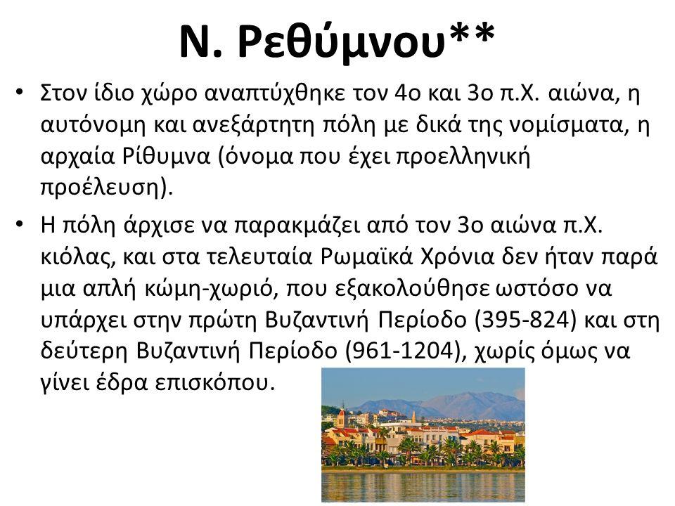 Ν. Ρεθύμνου** Στον ίδιο χώρο αναπτύχθηκε τον 4ο και 3ο π.Χ. αιώνα, η αυτόνομη και ανεξάρτητη πόλη με δικά της νομίσματα, η αρχαία Ρίθυμνα (όνομα που έ