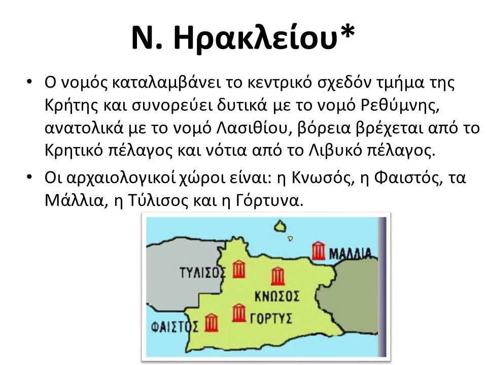 Ν. Ηρακλείου* Ο νομός καταλαμβάνει το κεντρικό σχεδόν τμήμα της Κρήτης και συνορεύει δυτικά με το νομό Ρεθύμνης, ανατολικά με το νομό Λασιθίου, βόρεια