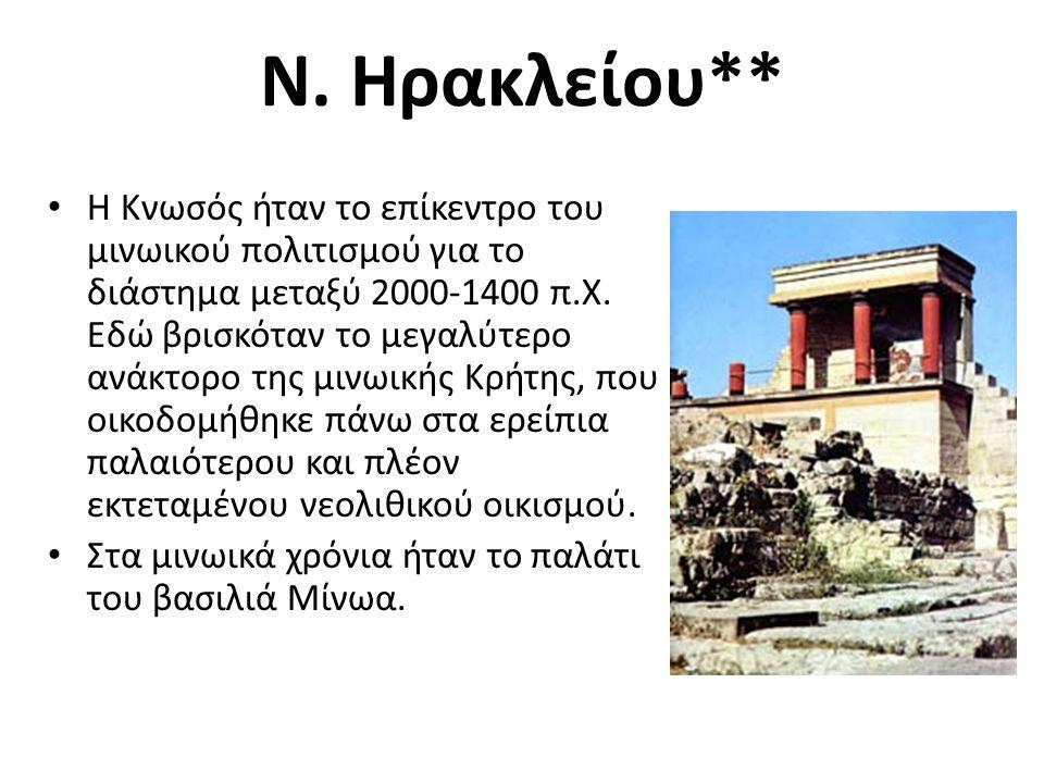 Ν. Ηρακλείου** Η Κνωσός ήταν το επίκεντρο του μινωικού πολιτισμού για το διάστημα μεταξύ 2000-1400 π.Χ. Εδώ βρισκόταν το μεγαλύτερο ανάκτορο της μινωι