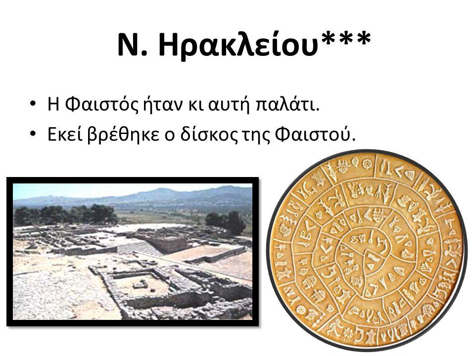 Ν.Λασιθίου* Ο ανατολικότερος από τους τέσσερις νομούς της Κρήτης.