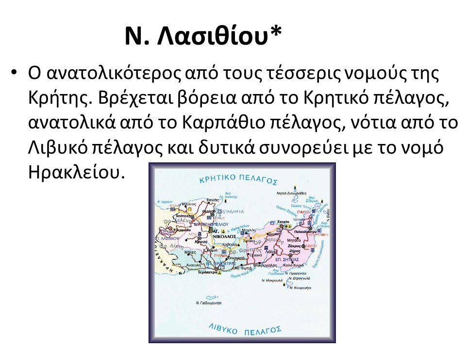 Ν. Λασιθίου* Ο ανατολικότερος από τους τέσσερις νομούς της Κρήτης. Βρέχεται βόρεια από το Κρητικό πέλαγος, ανατολικά από το Καρπάθιο πέλαγος, νότια απ