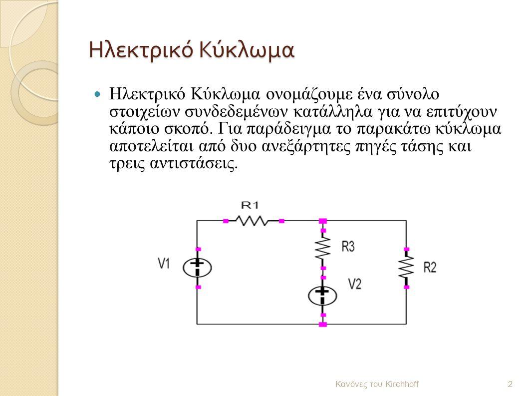 Ηλεκτρικό Κύκλωμα Ηλεκτρικό Κύκλωμα ονομάζουμε ένα σύνολο στοιχείων συνδεδεμένων κατάλληλα για να επιτύχουν κάποιο σκοπό. Για παράδειγμα το παρακάτω κ