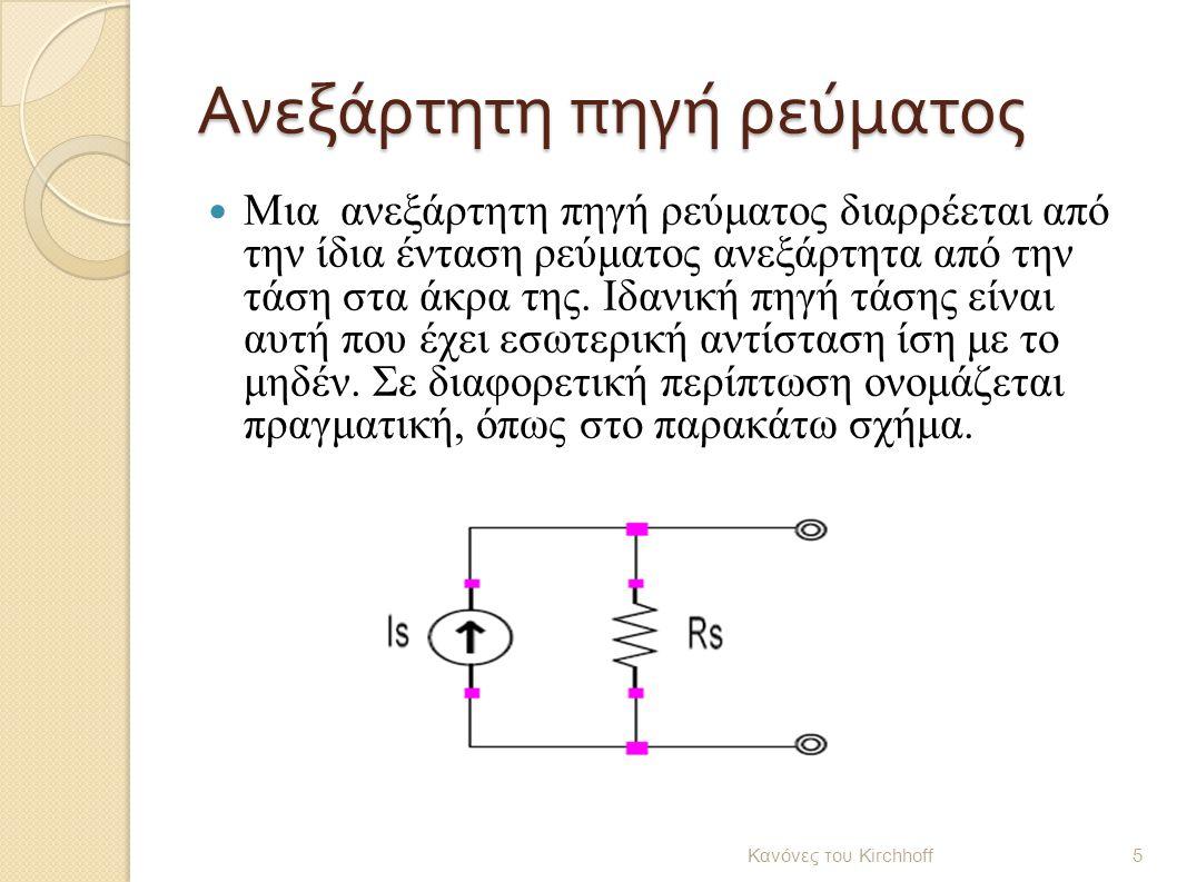 Ανεξάρτητη πηγή ρεύματος Μια ανεξάρτητη πηγή ρεύματος διαρρέεται από την ίδια ένταση ρεύματος ανεξάρτητα από την τάση στα άκρα της. Ιδανική πηγή τάσης