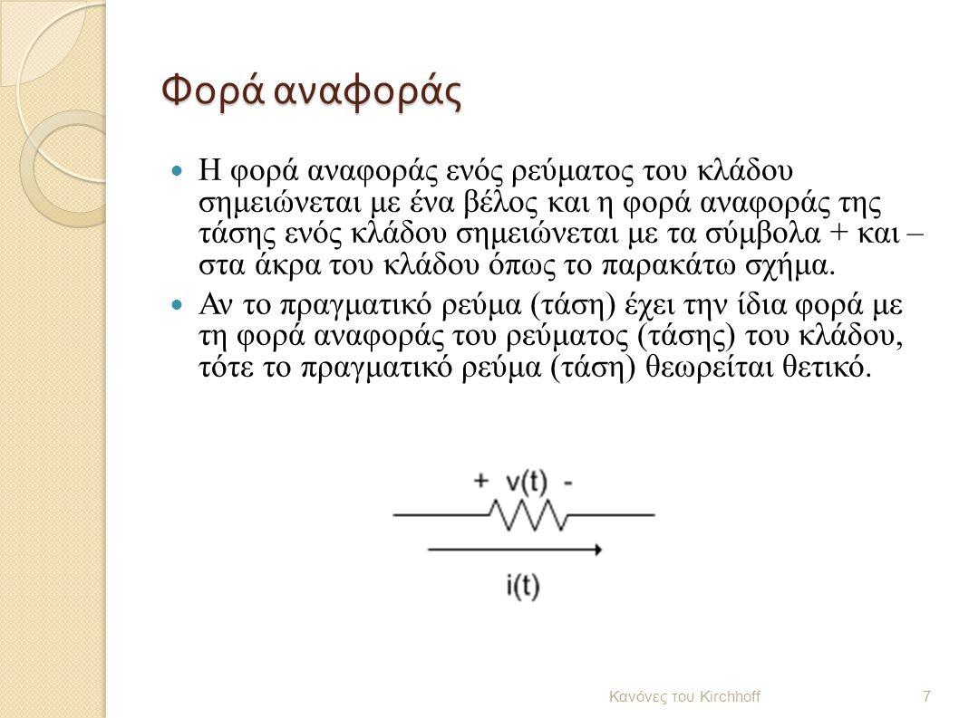 Φορά αναφοράς Η φορά αναφοράς ενός ρεύματος του κλάδου σημειώνεται με ένα βέλος και η φορά αναφοράς της τάσης ενός κλάδου σημειώνεται με τα σύμβολα +