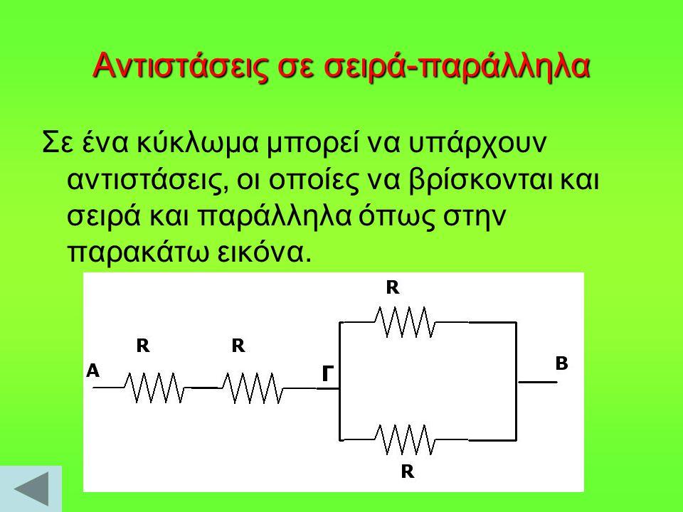 Αντιστάσεις σε σειρά-παράλληλα Σε ένα κύκλωμα μπορεί να υπάρχουν αντιστάσεις, οι οποίες να βρίσκονται και σειρά και παράλληλα όπως στην παρακάτω εικόνα.