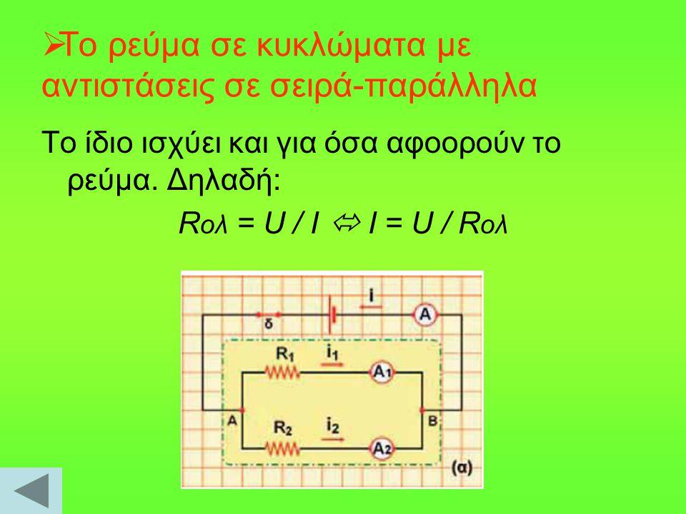  To ρεύμα σε κυκλώματα με αντιστάσεις σε σειρά-παράλληλα Το ίδιο ισχύει και για όσα αφοορούν το ρεύμα.