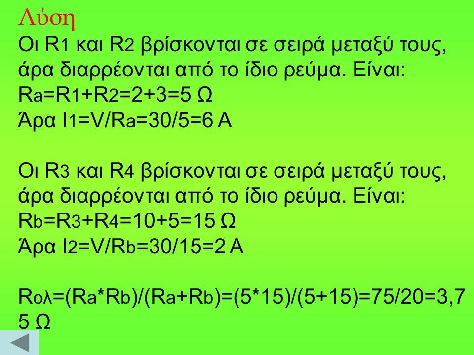 Λύση Οι R 1 και R 2 βρίσκονται σε σειρά μεταξύ τους, άρα διαρρέονται από το ίδιο ρεύμα.