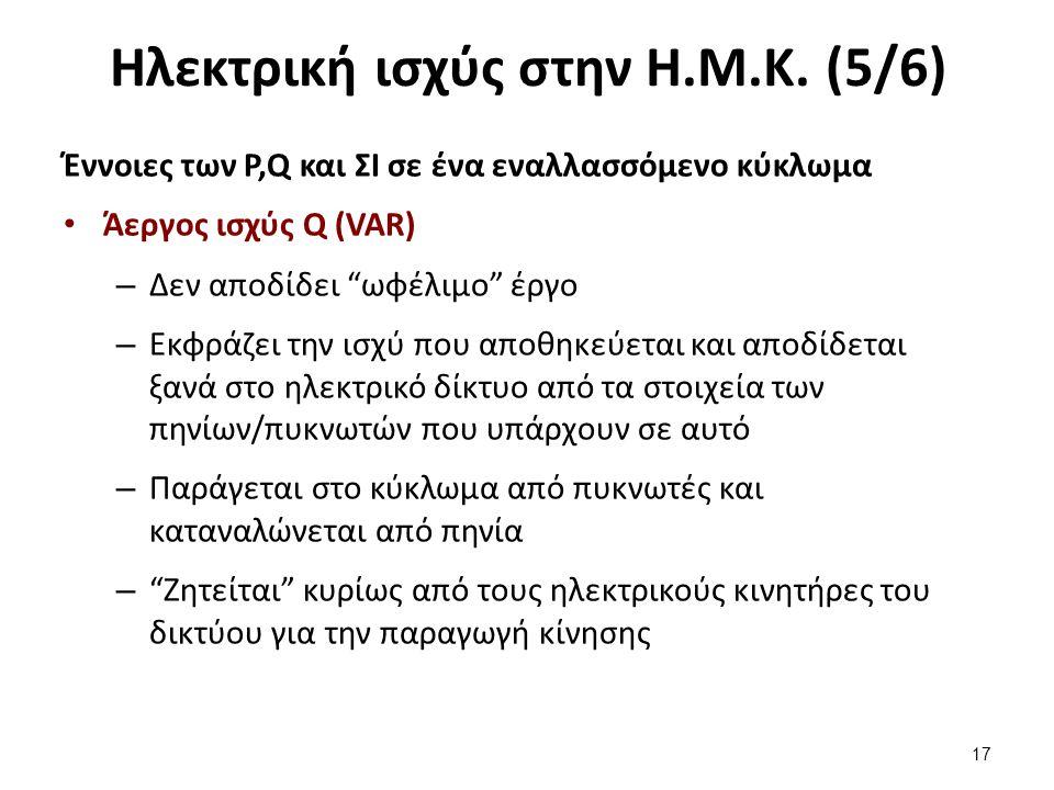 """Ηλεκτρική ισχύς στην Η.Μ.Κ. (5/6) Έννοιες των P,Q και ΣΙ σε ένα εναλλασσόμενο κύκλωμα Άεργος ισχύς Q (VAR) – Δεν αποδίδει """"ωφέλιμο"""" έργο – Εκφράζει τη"""