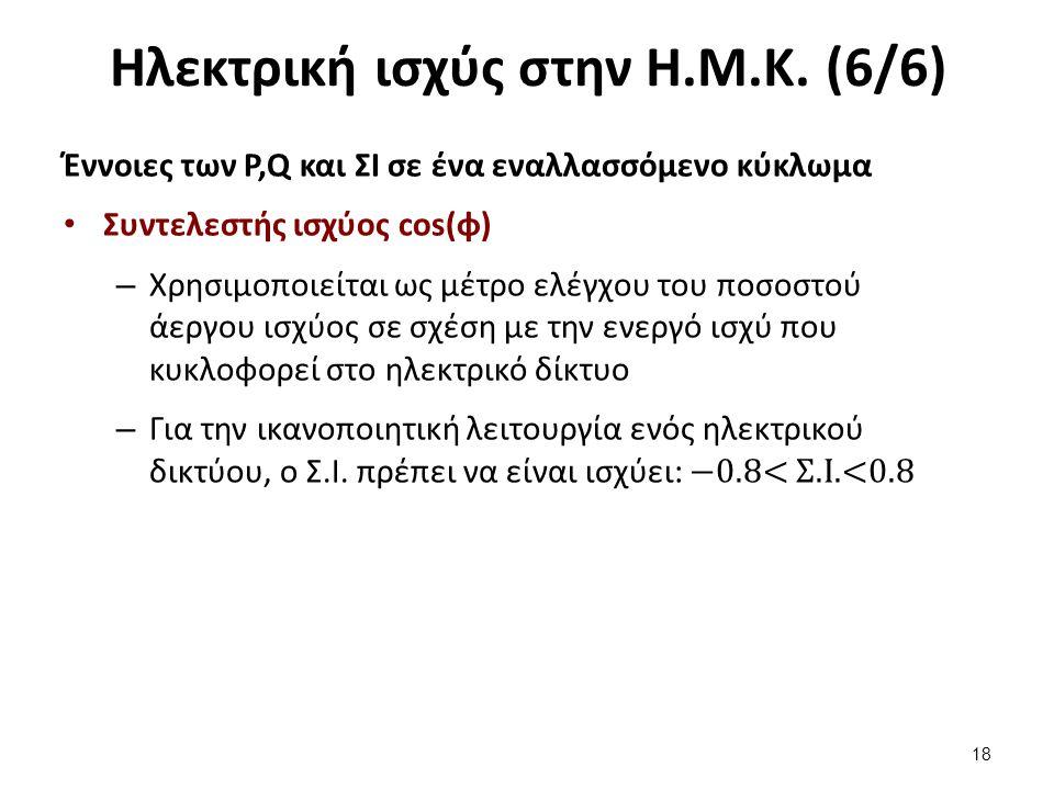 Ηλεκτρική ισχύς στην Η.Μ.Κ. (6/6) 18