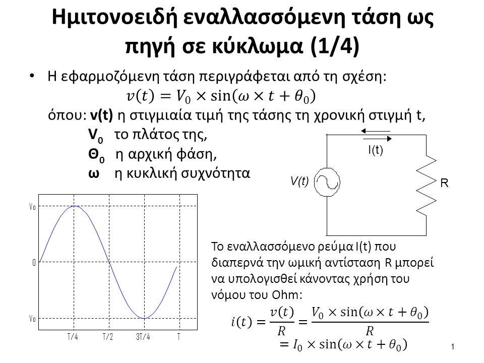 Ημιτονοειδή εναλλασσόμενη τάση ως πηγή σε κύκλωμα (2/4) 2 R V(t) Ι(t) Εναλλασσόμενη τάση v(t) και ένταση i(t) στην αντίσταση R : VoVo IoIo -VoT/4T/23T/4T-VoT/4T/23T/4T 0-Io0-Io Το εναλλασσόμενο ρεύμα i(t) που διαπερνά την αντίσταση είναι συμφασικό με την τάση που εφαρμόζεται