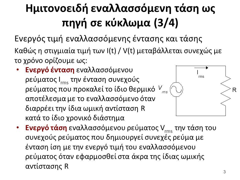 Ημιτονοειδή εναλλασσόμενη τάση ως πηγή σε κύκλωμα (3/4) Ενεργός τιμή εναλλασσόμενης έντασης και τάσης Καθώς η στιγμιαία τιμή των I(t) / V(t) μεταβάλλε