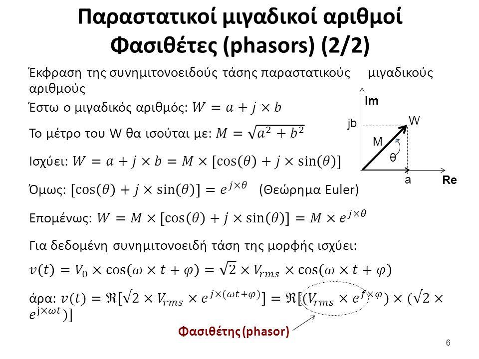 Σύνθετη αντίσταση – εμπέδηση Ζ (impedance) (1/3) Αποτελεί ένα μιγαδικό αριθμό που εκφράζει τη δυσκολία στην κίνηση των ηλεκτρονίων σε κύκλωμα εναλλασσόμενου ρεύματος που δεν αποτελείται μόνο από αντιστάσεις αλλά και από διατάξεις που αποθηκεύουν ενέργεια πυκνωτές, πηνία) Ο νόμος του Ohm ισχύει και για την περίπτωση σύνθετης αντίστασης: 7 όπου: Z η σύνθετη αντίσταση V η εφαρμοζόμενη εναλλασσόμενη τάση σε μιγαδική μορφή Ι το ρεύμα που διαρρέει τη σύνθετη αντίσταση σε μιγαδική μορφή