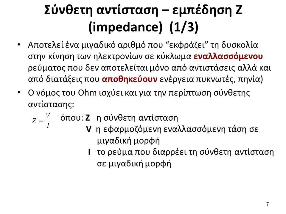Σύνθετη αντίσταση – εμπέδηση Ζ (impedance) (2/3) Μιγαδική αντίσταση ιδανικού πηνίου 8 όπου: Z lL η σύνθετη αντίσταση του πηνίου ω η συχνότητα της εφαρμοζόμενης εναλλασσόμενης τάσης L η αυτεπαγωγή του πηνίου Μιγαδική αντίσταση ιδανικού πυκνωτή όπου: Z lL η σύνθετη αντίσταση του πηνίου ω η συχνότητα της εφαρμοζόμενης εναλλασσόμενης τάσης L η αυτεπαγωγή του πηνίου όπου: Z c η σύνθετη αντίσταση του πηνίου ω η συχνότητα της εφαρμοζόμενης εναλλασσόμενης τάσης C η χωρητικότητα του πυκνωτή Επαγωγική αντίδραση, X L Χωρητική αντίδραση, Χ c