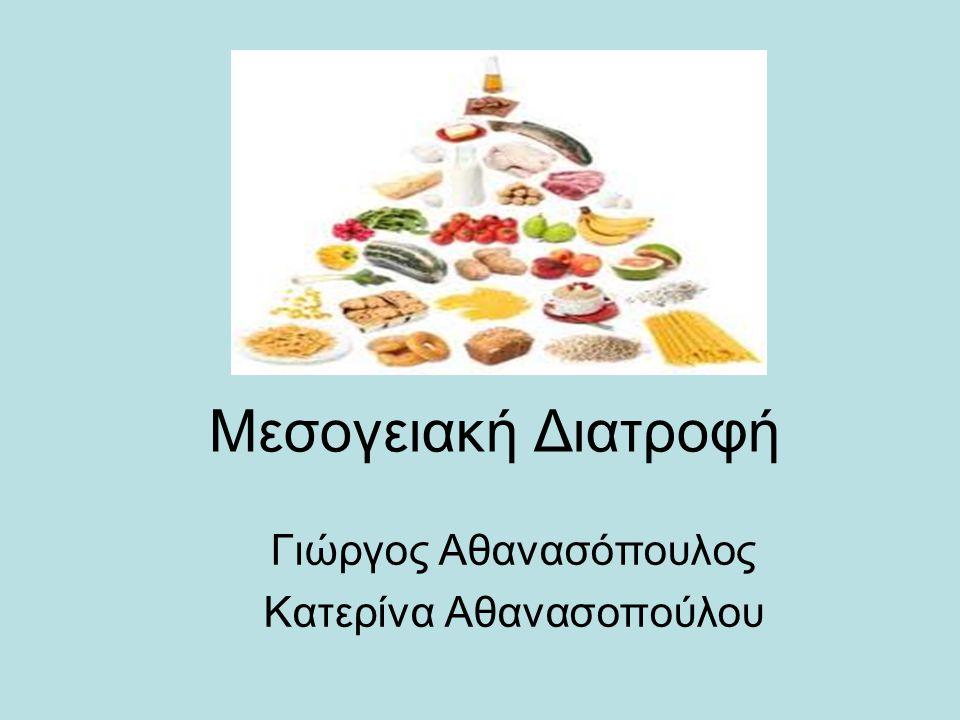 Η Παραδοσιακή Μεσογειακή Διατροφή, ύστερα από μελέτες και στη χώρα μας και αλλού, έχει αποδειχτεί η πιο υγιεινή διατροφή.Η Mεσογειακή διατροφή χαρακτηρίζεται από τις διατροφικές συνήθειες που βρέθηκε ότι είχαν οι κάτοικοι της Κρήτης και της Νότιας Ιταλίας στις αρχές της δεκαετίας του 1960.