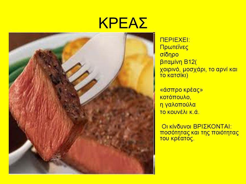 ΚΡΕΑΣ ΠΕΡΙΕΧΕΙ: Πρωτεΐνες σίδηρο βιταμίνη Β12( χοιρινό, μοσχάρι, το αρνί και το κατσίκι) «άσπρο κρέας» κοτόπουλο, η γαλοπούλα το κουνέλι κ.ά. Οι κίνδυ