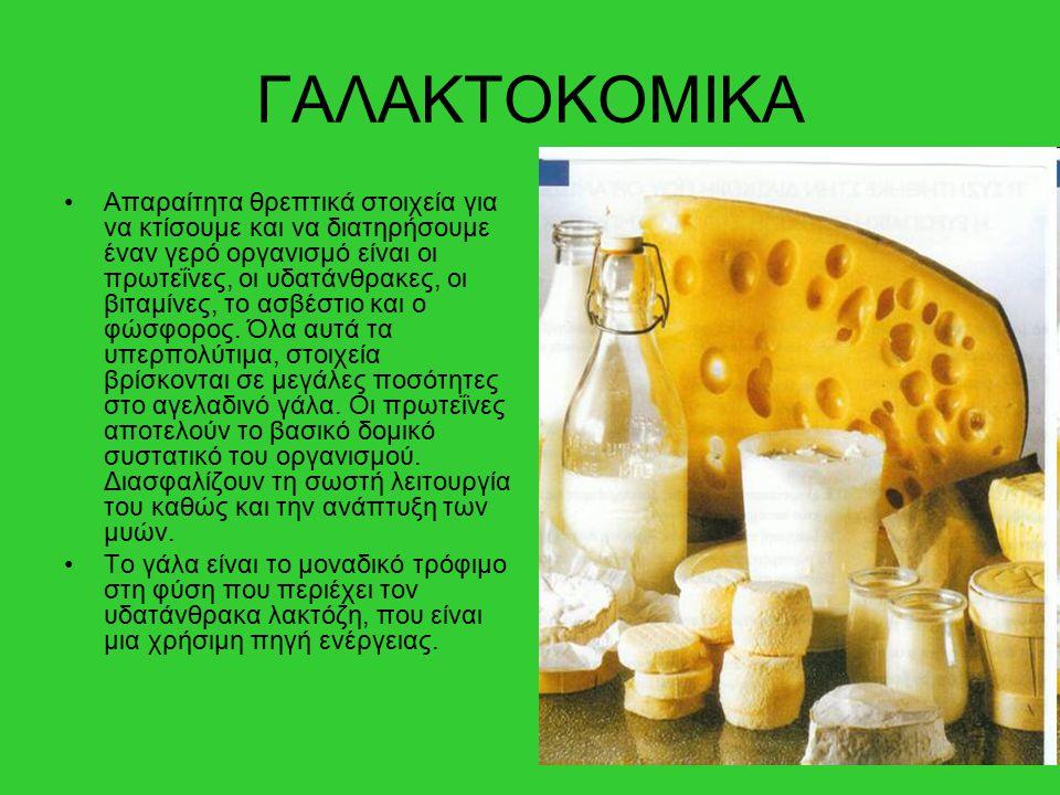 ΓΑΛΑΚΤΟΚΟΜΙΚΑ Απαραίτητα θρεπτικά στοιχεία για να κτίσουμε και να διατηρήσουμε έναν γερό οργανισμό είναι οι πρωτεΐνες, οι υδατάνθρακες, οι βιταμίνες, το ασβέστιο και o φώσφορος.