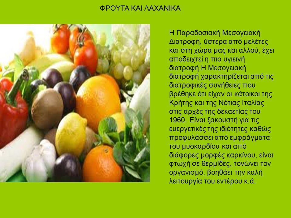 Η Παραδοσιακή Μεσογειακή Διατροφή, ύστερα από μελέτες και στη χώρα μας και αλλού, έχει αποδειχτεί η πιο υγιεινή διατροφή.Η Mεσογειακή διατροφή χαρακτη