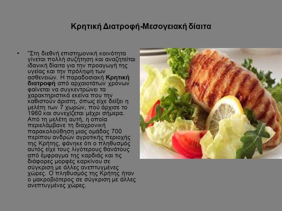 Κρητική Διατροφή-Μεσογειακή δίαιτα Στη διεθνή επιστημονική κοινότητα γίνεται πολλή συζήτηση και αναζητείται ιδανική δίαιτα για την προαγωγή της υγείας και την πρόληψη των ασθενειών.