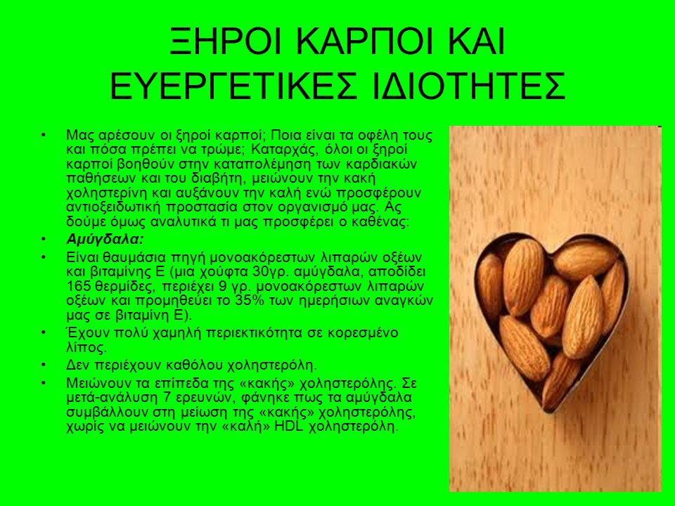 ΞΗΡΟΙ ΚΑΡΠΟΙ ΚΑΙ ΕΥΕΡΓΕΤΙΚΕΣ ΙΔΙΟΤΗΤΕΣ Μας αρέσουν οι ξηροί καρποί; Ποια είναι τα οφέλη τους και πόσα πρέπει να τρώμε; Καταρχάς, όλοι οι ξηροί καρποί βοηθούν στην καταπολέμηση των καρδιακών παθήσεων και του διαβήτη, μειώνουν την κακή χοληστερίνη και αυξάνουν την καλή ενώ προσφέρουν αντιοξειδωτική προστασία στον οργανισμό μας.