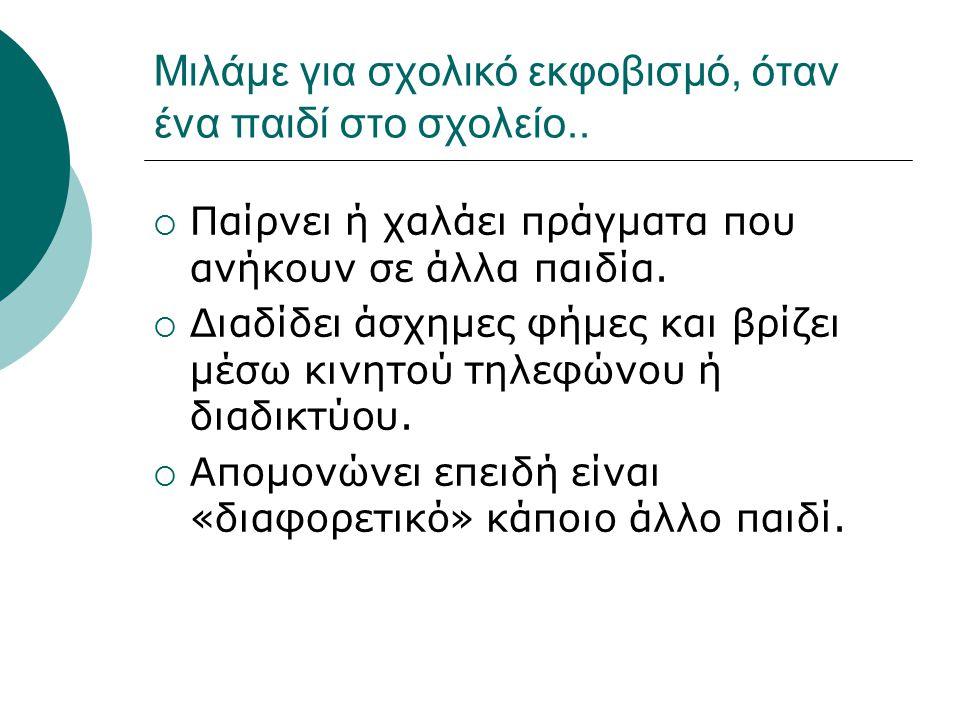 Συμπέρασμα Ας συζητήσουμε… http://antibullying.gr/
