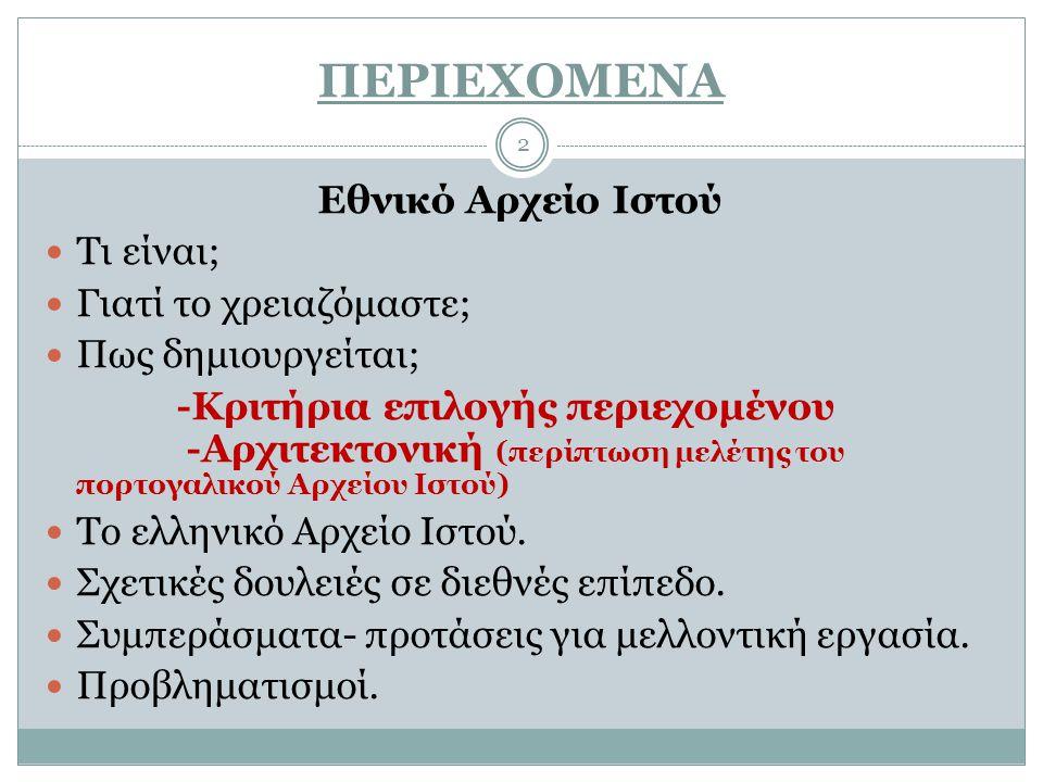 ΠΕΡΙΕΧΟΜΕΝΑ Εθνικό Αρχείο Ιστού Τι είναι; Γιατί το χρειαζόμαστε; Πως δημιουργείται; -Κριτήρια επιλογής περιεχομένου -Αρχιτεκτονική (περίπτωση μελέτης του πορτογαλικού Αρχείου Ιστού) Το ελληνικό Αρχείο Ιστού.