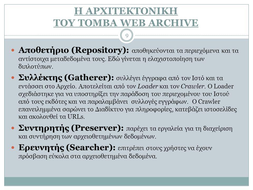 Η ΑΡΧΙΤΕΚΤΟΝΙΚΗ ΤΟΥ TOMBA WEB ARCHIVE Αποθετήριο (Repository): αποθηκεύονται τα περιεχόμενα και τα αντίστοιχα μεταδεδομένα τους.