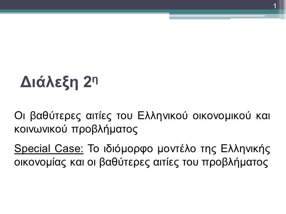 42 Special Case: Το ιδιόμορφο μοντέλο της Ελληνικής οικονομίας και οι βαθύτερες αιτίες του προβλήματος