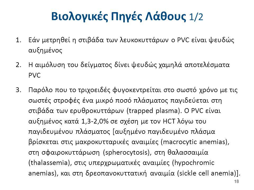 Βιολογικές Πηγές Λάθους 1/2 1.Εάν μετρηθεί η στιβάδα των λευκοκυττάρων ο PVC είναι ψευδώς αυξημένος 2.Η αιμόλυση του δείγματος δίνει ψευδώς χαμηλά απο
