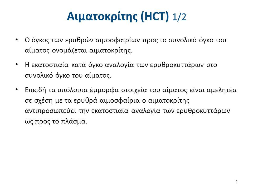 Αιματοκρίτης (HCT) 1/2 Ο όγκος των ερυθρών αιμοσφαιρίων προς το συνολικό όγκο του αίματος ονομάζεται αιματοκρίτης. H εκατοστιαία κατά όγκο αναλογία τω
