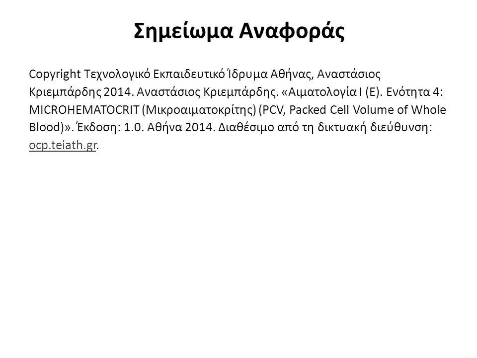 Σημείωμα Αναφοράς Copyright Τεχνολογικό Εκπαιδευτικό Ίδρυμα Αθήνας, Αναστάσιος Κριεμπάρδης 2014. Αναστάσιος Κριεμπάρδης. «Αιματολογία Ι (Ε). Ενότητα 4