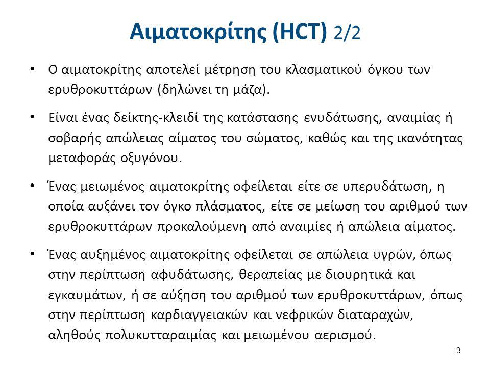 Αιματοκρίτης (HCT) 2/2 Ο αιματοκρίτης αποτελεί μέτρηση του κλασματικού όγκου των ερυθροκυττάρων (δηλώνει τη μάζα). Είναι ένας δείκτης-κλειδί της κατάσ