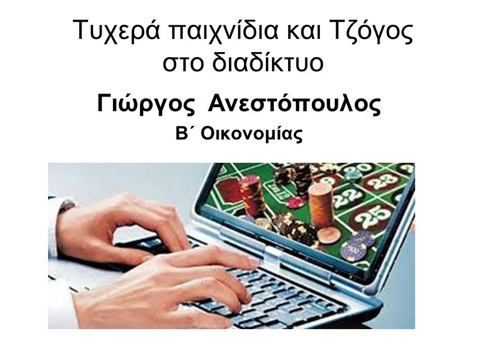 Τυχερά παιχνίδια και Τζόγος στο διαδίκτυο Γιώργος Ανεστόπουλος Β΄ Οικονομίας