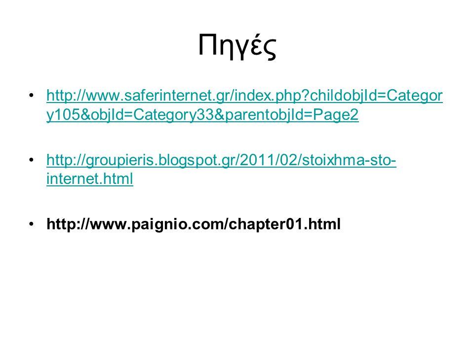 Πηγές http://www.saferinternet.gr/index.php?childobjId=Categor y105&objId=Category33&parentobjId=Page2http://www.saferinternet.gr/index.php?childobjId