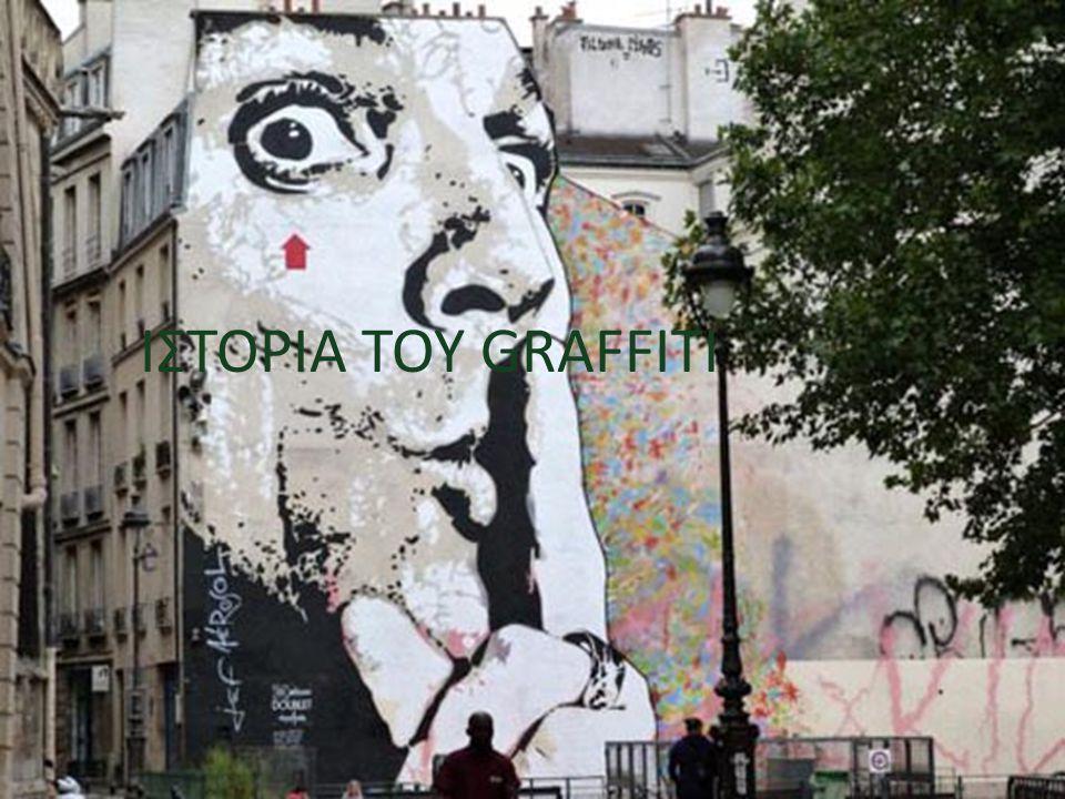 IΣΤΟΡΙΑ ΤΟΥ GRAFFITI
