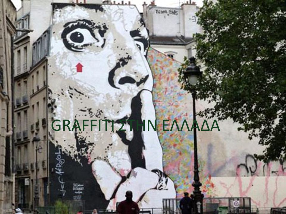 GRAFFITI ΣΤΗΝ ΕΛΛΑΔΑ